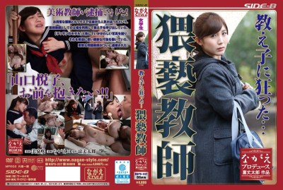 BNSPS-337 It Was Crazy To Student … Obscenity Teacher Yoshiizumi Bloom