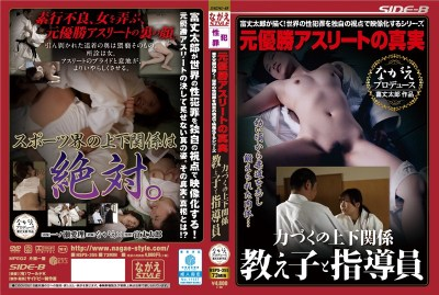 BNSPS-355 Up And Down Relationship Student Brute Truth Force Of The Original Winning Athlete And Instructor Ichinose Airi