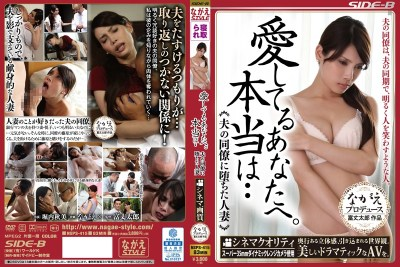 BNSPS-415 I Love To You.Married Horiuchi Really … Fell To A Colleague Of Her Husband Akiyoshi