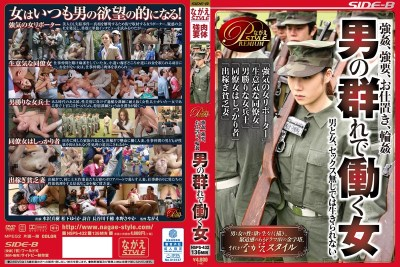 BNSPS-432 Rape, Extortion, Punishment, Work In Gangbang Man Of Herd Woman