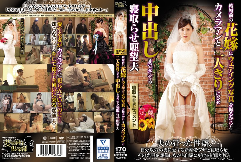 Nonton Film JAV CLUB-287 Netora To Desire Her Husband To Be Up To The Middle Out To Divert Cameraman And Two People Because Take The Wedding Photos To The Bride Before Marriage Subtitle Indonesia Streaming Movie Download Gratis Online
