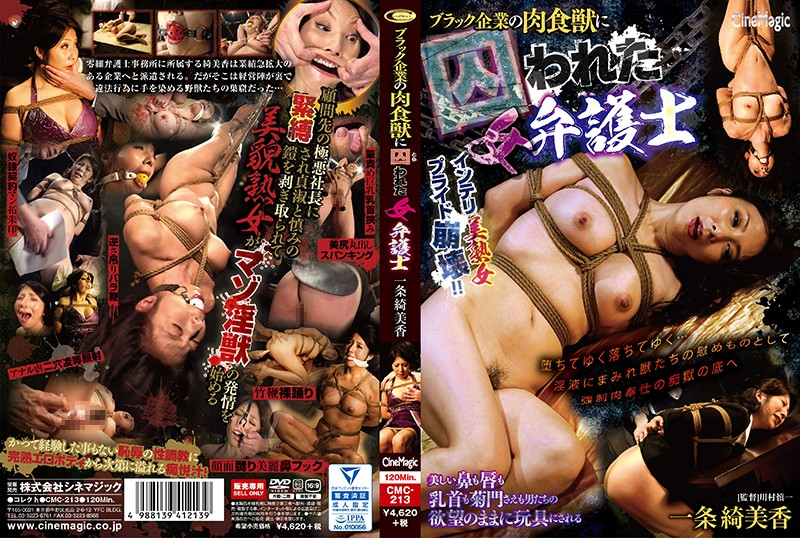CMC-213 A Female Lawyer Captured By A Carnivorous Beast Of A Black Company Ikki Ichi Prefecture
