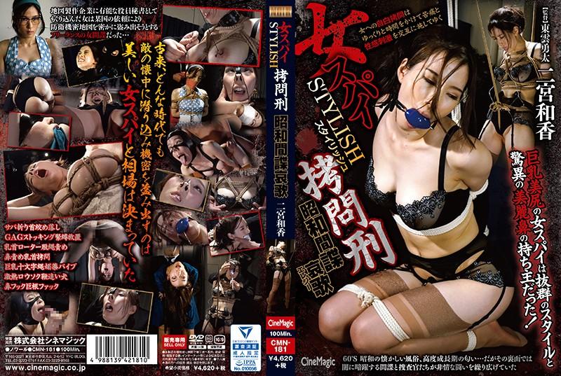 CMN-181 Woman Spy STYLISH Torture Punishment Showa Interpreter Lament Waka Ninomiya