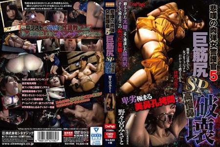 CMN-182 Griefs Flesh Woman Guard 5 Big Brachial SP Suffered Nasal Rupture Misato Nomiya