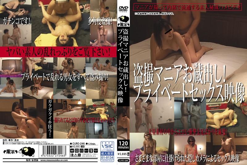 CURO-246 Voyeur Mania Your Kuradashi!Private Sex Video