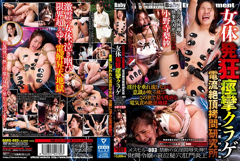 DARG-003 Current Cumulus Torture Institute Woman Inconsistent Convulsion Jellyfish Mesmol – 003: Forbidden Woman Humiliated God! ! The Sorrow Of The Conglomerate 's Daughter The Secret Hole Anal Rash Onoji Risa