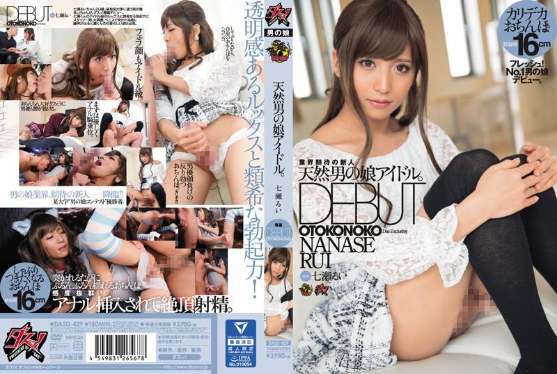 DASD-429 A Daughter Idol Of A Natural Man.Exclusive DEBUT Nanase Rui