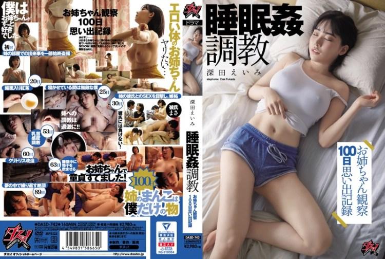 DASD-742 Sleep Fucking Training Sister Observation 100 Days Memories Record Eimi Fukada