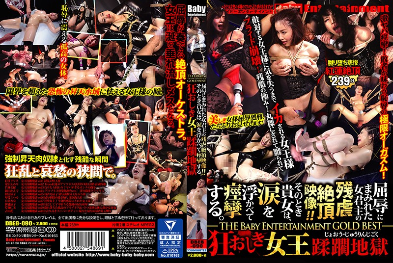DBEB-090_B A Woman Tormented By Humiliation Caught The Culprit! ! At That Time You Are Cramping With Tears Floating. Madashi Kishi Trampled Hell The Baby Entertainment GOLD BEST