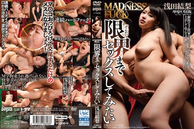 MADNESS FUCK〜限界までセックスしてみたい 浅田結梨