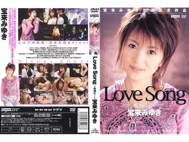 Love Song 〜永遠に…〜 宝来みゆき