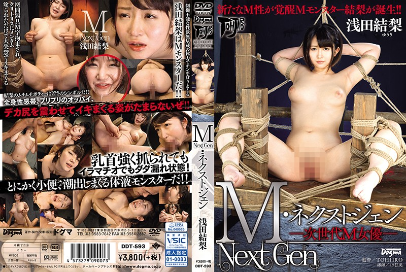 Nonton Film JAV DDT-593 M · Next Next Next Generation M Actress ~ Karia Asada Subtitle Indonesia Streaming Movie Download Gratis Online