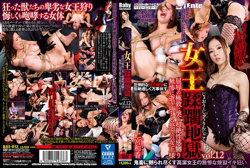 DJJJ-012 Queen Frightening Hell Vol.12 Sense Of Transcendence In The Extreme Of Humiliation Mistress Queen Of Anger Who Faints Miserably Waka Ninomiya