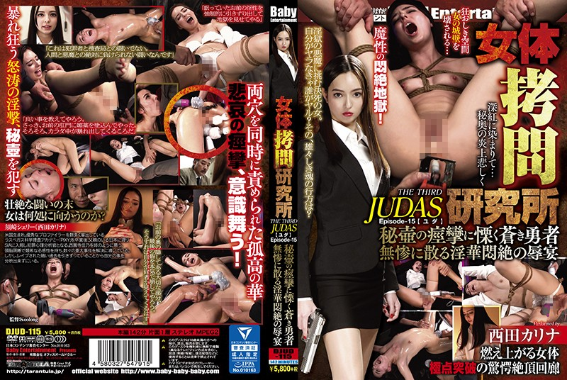 DJUD-115 Women's Torture Institute THE THIRD JUDAS (Judas) Episode-15 The Blue Brave Resentful In The Convulsions Of The Confessor Nostalgia Disgusted By Miserable Anti-abusive Nishida Karina