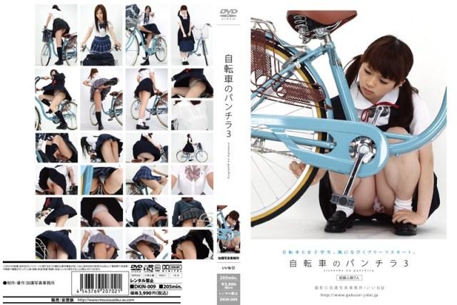 DKIN-009 Rika Momose 自転車のパンチラ3