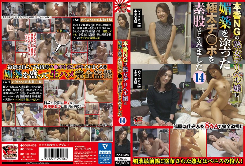 DOJU-039 I Tried To Intercrural Sex A Thick Chi ● Po Painted The Aphrodisiac In MILF Deriheru Miss Production NG 14