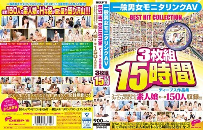 DPMM-003_C Deeps Works 3 Disc 15-hour General Men And Women Monitoring AV BEST HIT COLLECTION User Of Everyone At Once 150 People Recorded Many Were Amateur Daughter Of Requests From! ! !