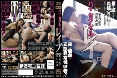 DTRS-020 Bisexual Rape Noon Graceful Sister-in-law (brother's Wife) … Transformation Abnormal Libido's Night Ka虐! ! Sonoda HanaRin Nana Asahi