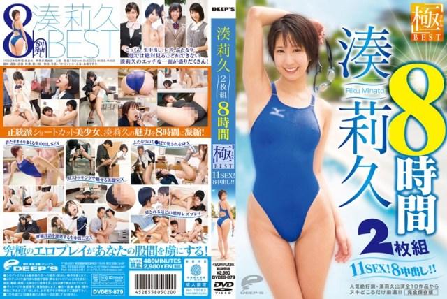 湊莉久 2枚組8時間『極(きわみ)』BEST 11SEX! 8中出し!!