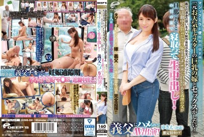 "DVDMS-060 Magic Mirror Flights Special Business Trip Planning! ""Want To Busty Daughter-in-law And The Sex Of The Original Weather Caster! ""AV The Whole Body Of The Feelings Of The Father-in-law Production Company A Full Backup! !Father Husband-in-law, Which Still Confident In Ji ○ Port A Daughter-in-law That Sex Appeal Drifts In Pregnancy Activity (= Son) Neto' To Cum In Front Of!"