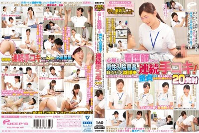 "DVDMS-063 Nurse's In Charge Negotiations To Work In General Men And Women Monitoring AV Hospital! ""1,000,000 Yen When All Is Ejaculation Five Of Virgin Ji ○ Within The Time Limit! ""Why Do Not You Challenge?Kind-hearted Nurse Is In Your Work The Ji ○ Accumulated A Male Inpatient Continuous Handjob!"