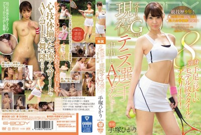 EBOD-601 9 Years Of Competition History!Twice Nationwide Competition!Prefectural Tournament Runner-up Experience Second Place! 8 Long, Hands And Feet Long Model-class Style Athlete!Slim Gcup Active Tennis Player Cum Inside AV Debut Tezuka Hikari