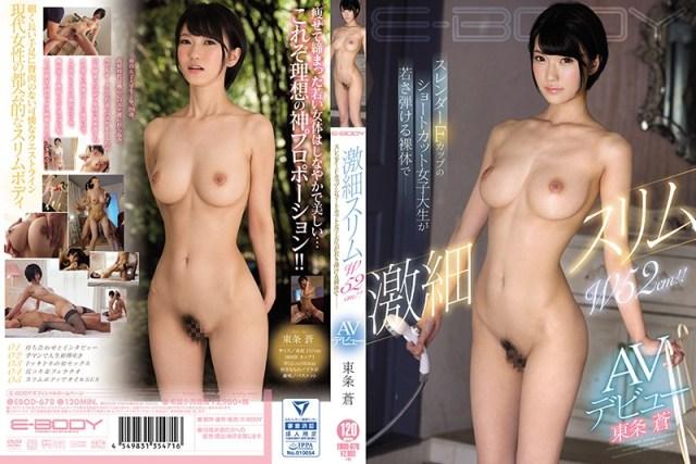 EBOD-678 激細スリムW52cm!!スレンダーFカップのショートカット女子大生が若さ弾ける裸体でAVデビュー 東条蒼
