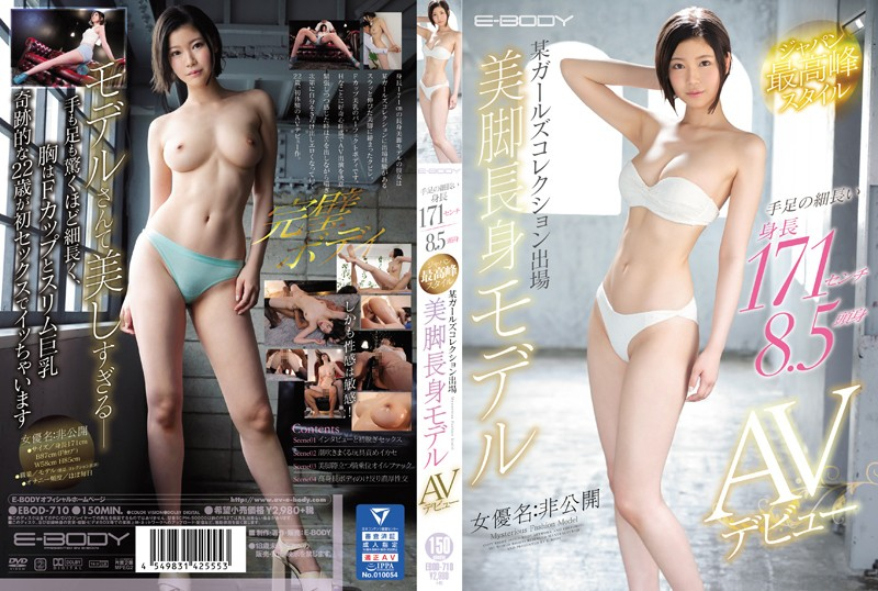 EBOD-710 Height Of Limbs 171cm 8.5 Head And Body Japan Highest Peak Style Samurai Girls Collection Participation Legs Tall Model AV Debut