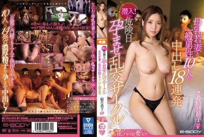 EYAN-096 Sneak In!Dangerous Day Impregnation Circle Breastmilk Young Wife And 10 Regular Men Cum Shot Cum Shot 18 Consecutive Times Kyoko Kuroko