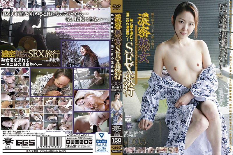 Nonton Film JAV GBSA-033 Dense Milf SEX Trip # 003 Asamu Fujii Subtitle Indonesia Streaming Movie Download Gratis Online
