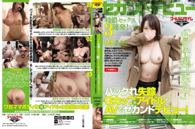 GDTM-027 Back Re Second Debut Disappearance G Cup Original Idol In The AV!Boast Of H Mode Is Switched On While Shyness When The Tits Are Rerorero!