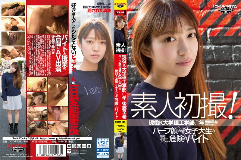 GDTM-122 First Amateur Shooting!Active Duty K University Faculty Of Science And Technology ○ Years Saki Goto-half Face Absolute Science College Student!Dangerous Byte Of The Secret To Friends ~