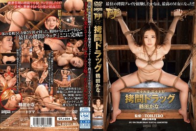 GTJ-054 Perfect Restraint / Complete Control Torture Drag Tsuruta Kana