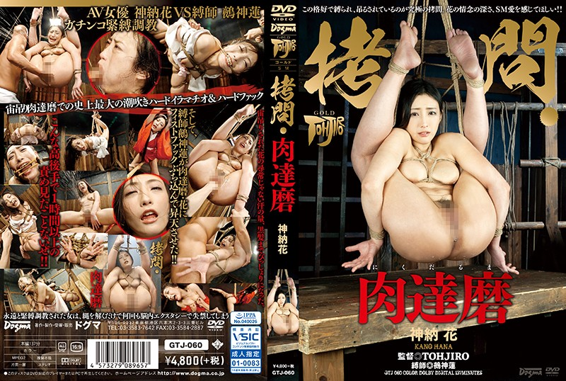 Nonton Film JAV GTJ-060 Torture · Meat Masterpieces Kaname Flower Subtitle Indonesia Streaming Movie Download Gratis Online