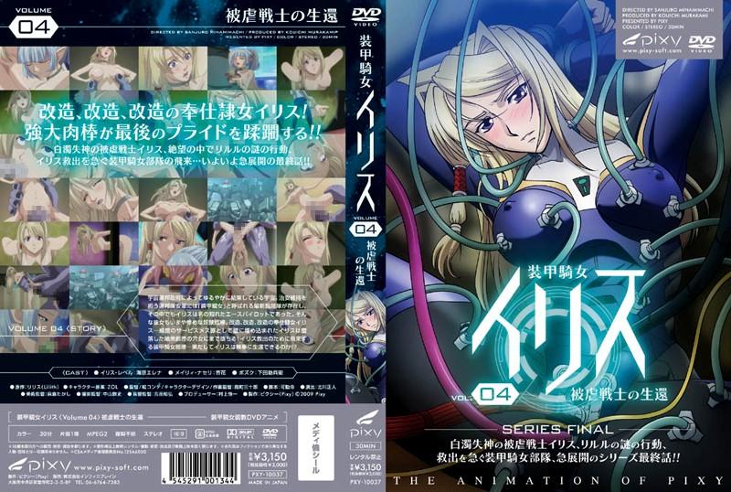 装甲騎女イリス VOLUME 04 被虐戦士の生還