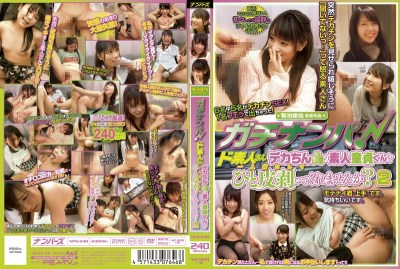 NPS-248 Gachinanpa!Peel Hitokawa The Amateur Virgin-kun Of The Soil Amateur's Deca Wage (in The Serving) Do Not You Give Me? Two