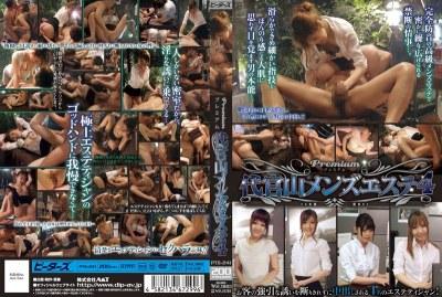 PTS-241 Men's Premium Daikanyama Este 4