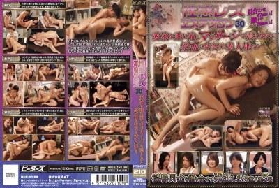 PTS-272 Erotic Lesbian Beauty Salon 30