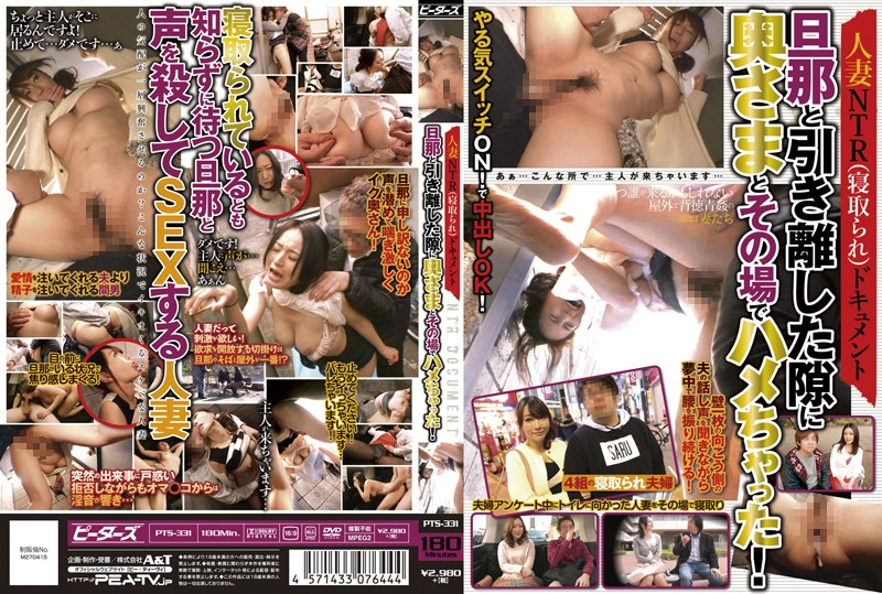 PTS-331 I Chat Saddle With Wife And Their Place In The Married Woman NTR (Netora Is) Document Husband And Pull-off Was Liked