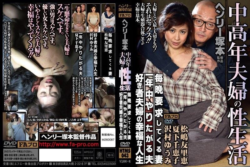 htms-043 中高年夫婦の性生活・毎晩要求してくる妻・一年中やりたがる夫・好き者夫婦の幸福な人生