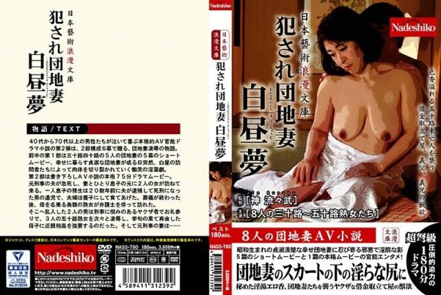 日本藝術浪漫文庫 犯●れ団地妻 白昼夢