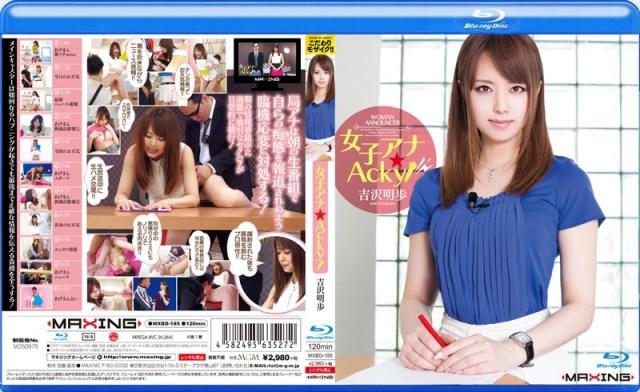女子アナ★Acky! 吉沢明歩 in HD(ブルーレイディスク)