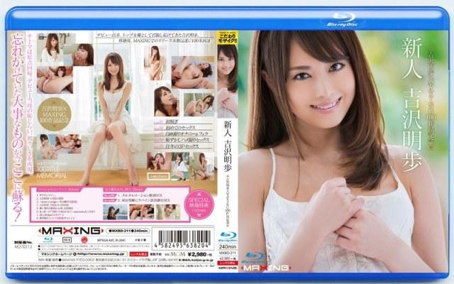吉沢明歩×MAXING100作品記念 新人 吉沢明歩 in HD(ブルーレイディスク)