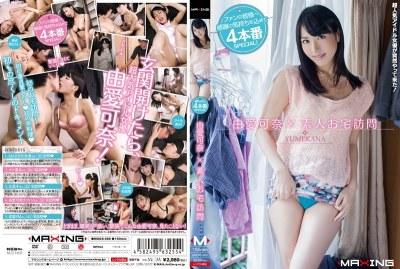 MXGS-580 Reason Love Kana × Amateur Geek Visit