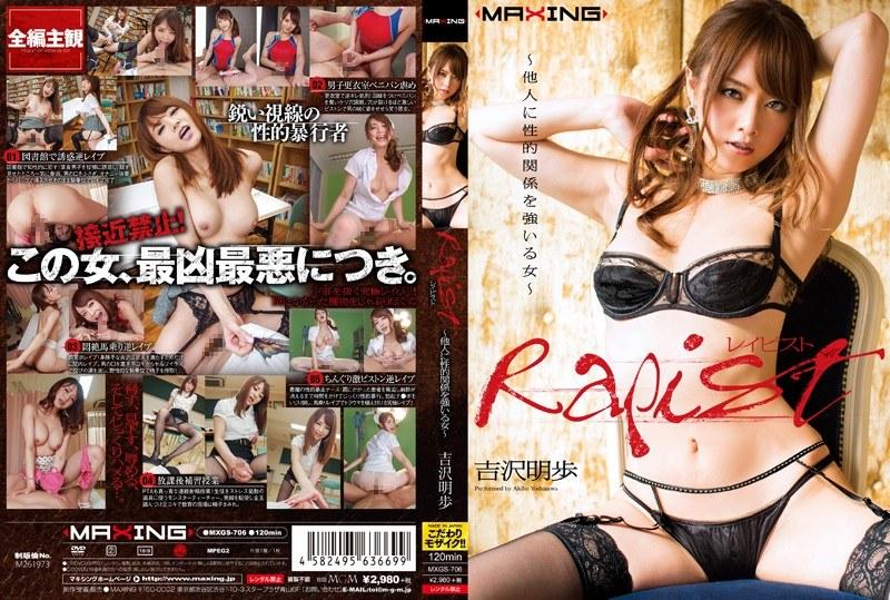 MXGS-706 Rapist Woman Impose A Sexual Relationship To Others ~ ~ Akiho Yoshizawa
