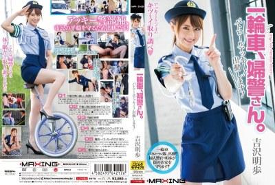 MXGS-837 Unicycle, Policewoman's. Patrol Akky!You Dispatched! Akiho Yoshizawa