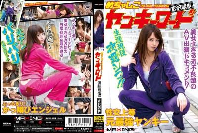 MXGS-891 Mechashiko Yankee Road – Beautiful Woman Too Original Bad Daughter Of AV Appearance Document!~ Akiho Yoshizawa