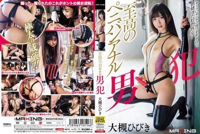 MXGS-976 Highest Penniban Anal Man Crime Tsuki Otsuki