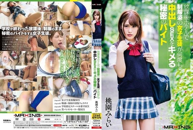 放課後ホテルで制服姿の女子生徒が何度も中出しSEXをキメる秘密のバイト 桃園みらい