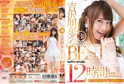 MXSPS-506_C Akiho Yoshizawa GOLDEN BEST 12 Hours Latest Take Grated Shi Privilege Video Recording!